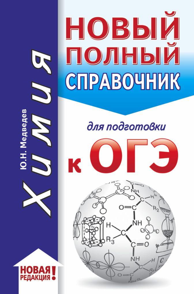 Ю. Н. Медведев - ОГЭ. Химия (70x90/32). Новый полный справочник для подготовки к ОГЭ обложка книги