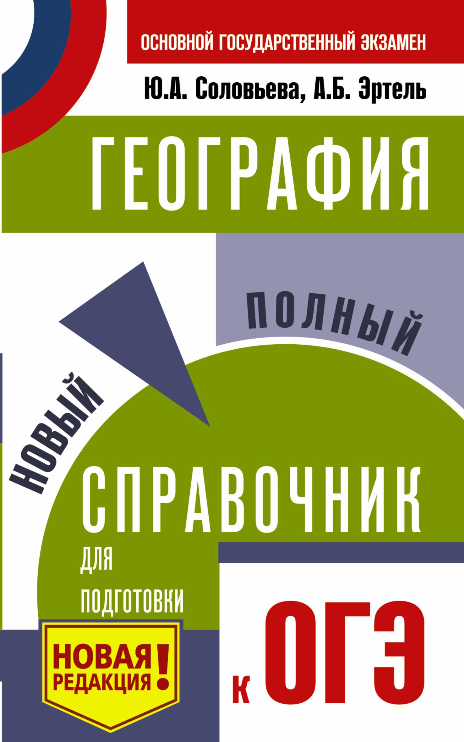 ОГЭ. География. Новый полный справочник для подготовки к ОГЭ ( Ю. А. Соловьева, А. Б. Эртель  )
