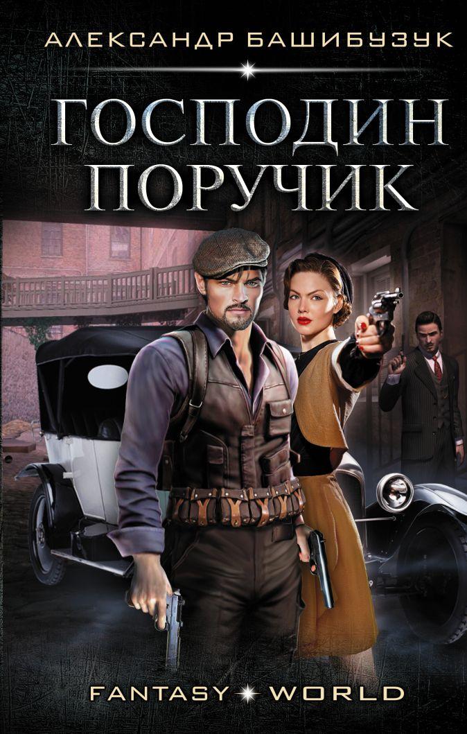 Александр Башибузук - Господин поручик обложка книги