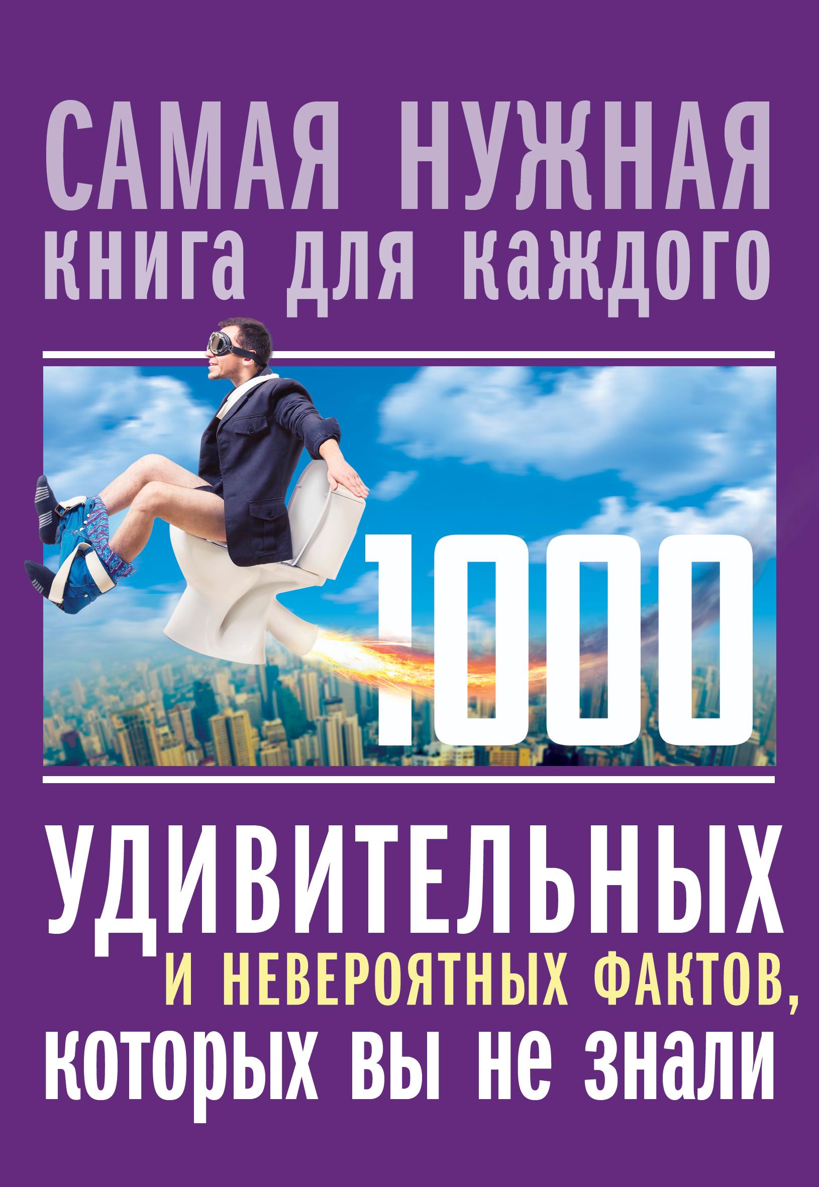 Кремер Л.В. 1000 удивительных и невероятных фактов, которых вы не знали фалкирк м самая нескучная книга для самых скучных мест 1000 удивительных фактов о которых вы не знали