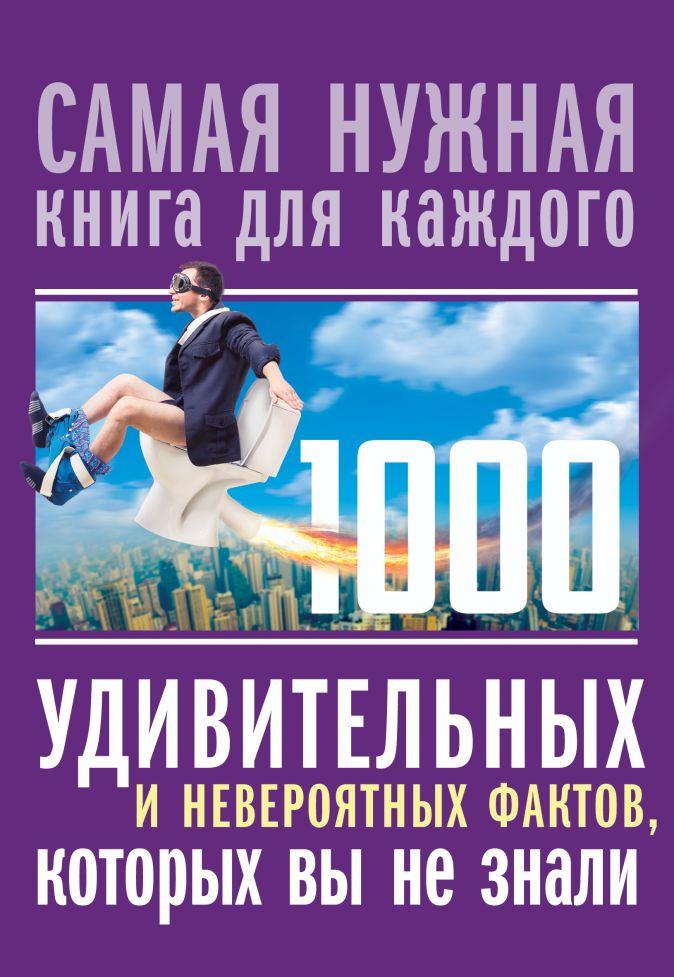 1000 удивительных и невероятных фактов, которых вы не знали Кремер Л.В.
