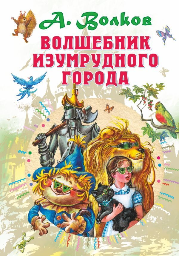 Волков Александр Мелентьевич Волшебник Изумрудного города александр волков волшебник изумрудного города ил а власовой
