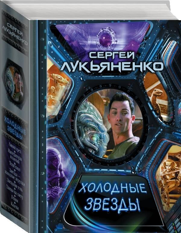 Холодные звезды. Сергей Васильевич Лукьяненко