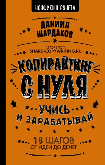 Шардаков Д.Ю. - Копирайтинг с нуля обложка книги