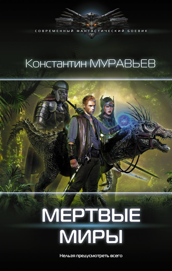 Константин Муравьев - Мертвые миры обложка книги