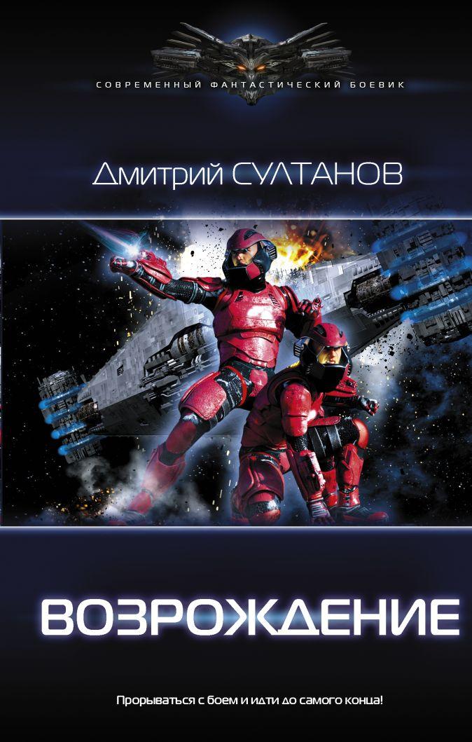 Дмитрий Султанов - Возрождение обложка книги