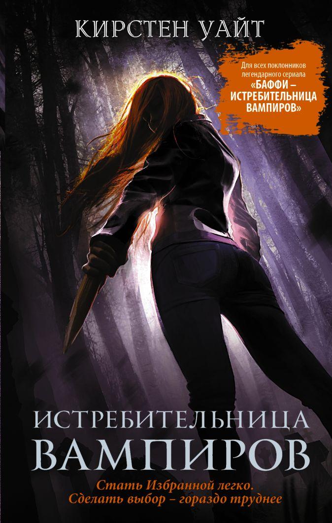Кирстен Уайт - Истребительница вампиров обложка книги