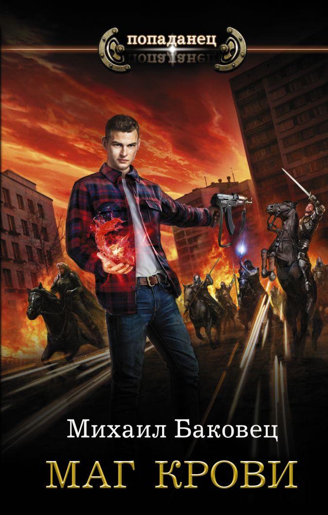 Михаил Баковец - Маг крови обложка книги
