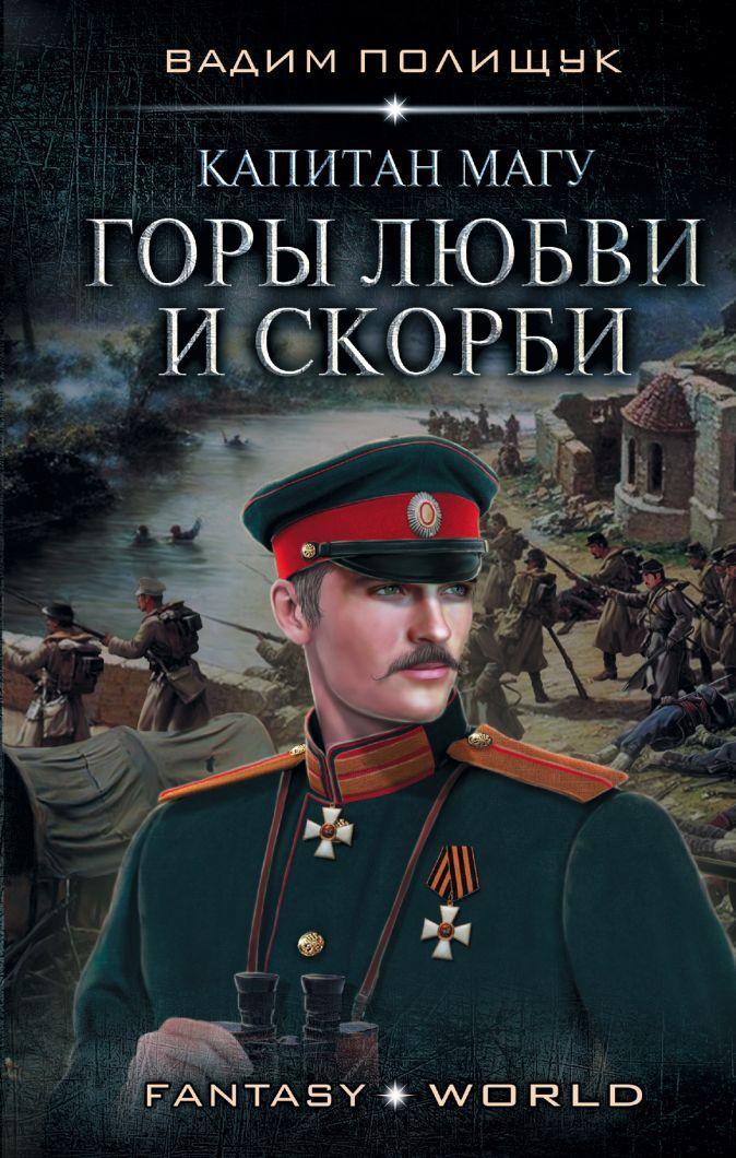 Вадим Полищук - Капитан Магу. Горы любви и скорби обложка книги