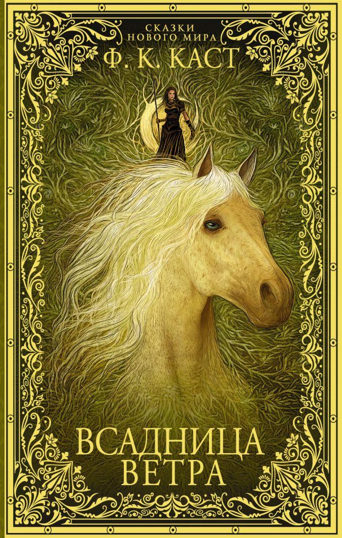 Ф.К. Каст - Всадница ветра обложка книги