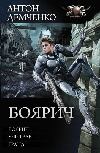 Антон Демченко - Боярич обложка книги