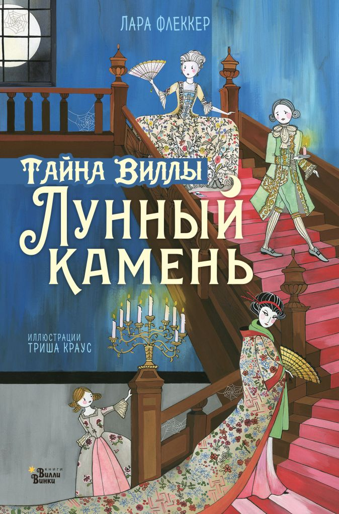 "Лара Флеккер - Тайна виллы ""Лунный камень"" обложка книги"