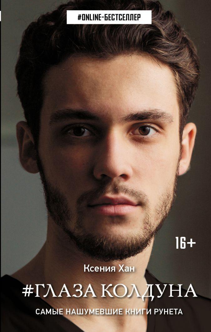 Ксения Хан - Глаза колдуна обложка книги
