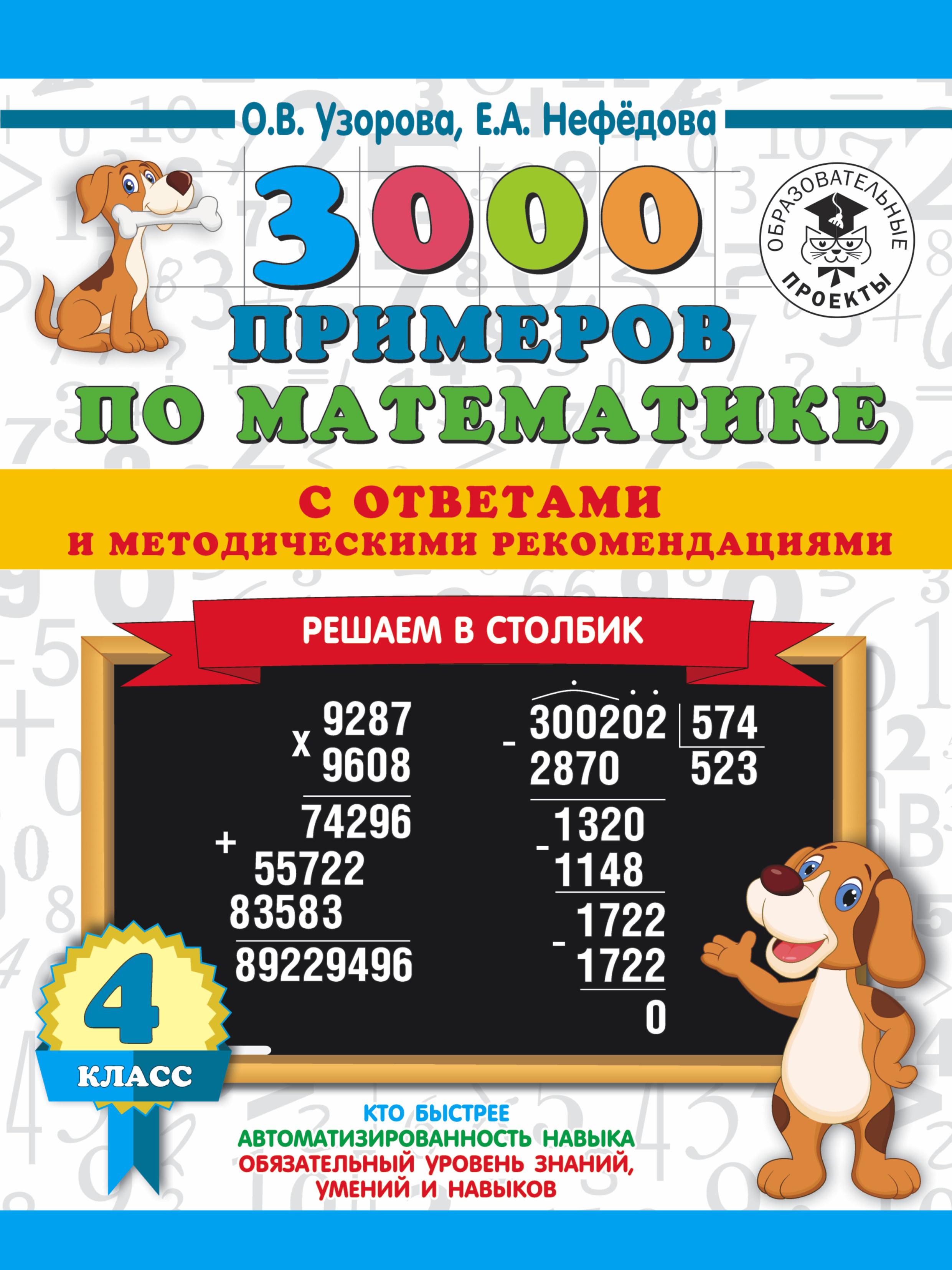 3000 примеров по математике с ответами и методическими рекомендациями. Решаем в столбик. 4 класс ( Узорова О.В., Нефёдова Е.А.  )