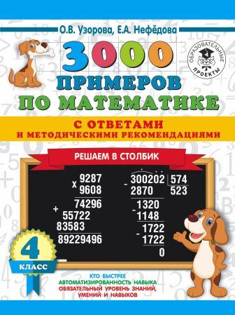 Узорова О.В., Нефёдова Е.А. - 3000 примеров по математике с ответами и методическими рекомендациями. Решаем в столбик. 4 класс обложка книги