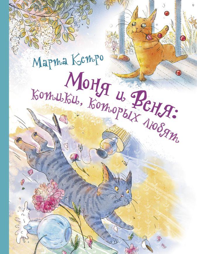 Марта Кетро - Моня и Веня: котики, которых любят обложка книги