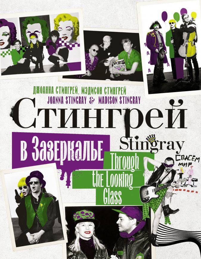 Джоанна Стингрей - Стингрей в Зазеркалье обложка книги