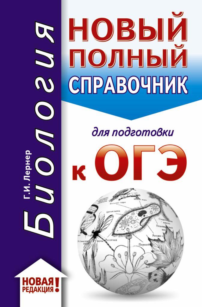 Г. И. Лернер - ОГЭ. Биология (70x90/32). Новый полный справочник для подготовки к ОГЭ обложка книги