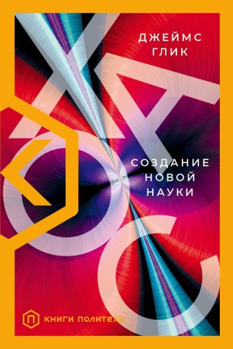 Джеймс Глик - Хаос обложка книги