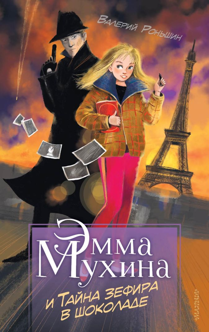 Роньшин В.М. - Эмма Мухина и Тайна зефира в шоколаде обложка книги