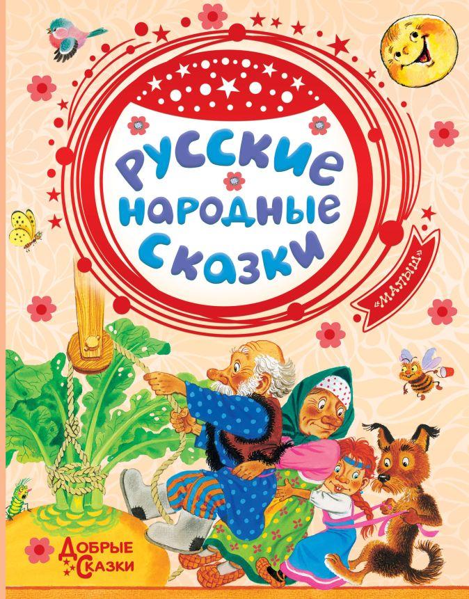 Ушинский К.Д. - Русские народные сказки обложка книги