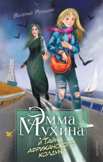 Роньшин В.М. - Эмма Мухина и Тайна африканского колдуна обложка книги
