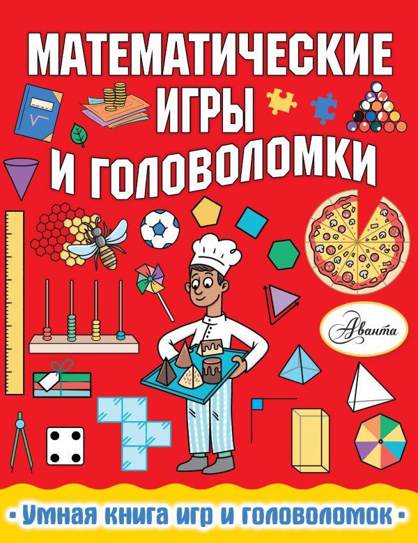 Уилсон Ханна Математические игры и головоломки смыкалова е в математические каникулы игры и головоломки