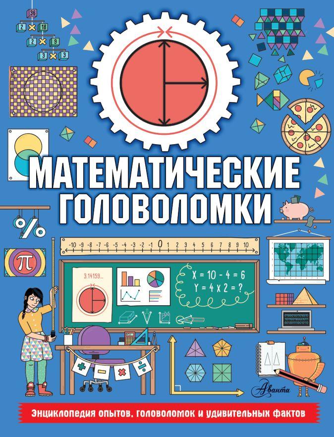 Колин Стюарт - Математические головоломки обложка книги
