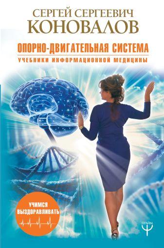 Сергей Коновалов - Опорно-двигательная система обложка книги