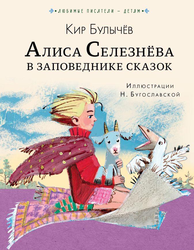 Кир Булычев - Алиса Селезнёва в Заповеднике сказок обложка книги