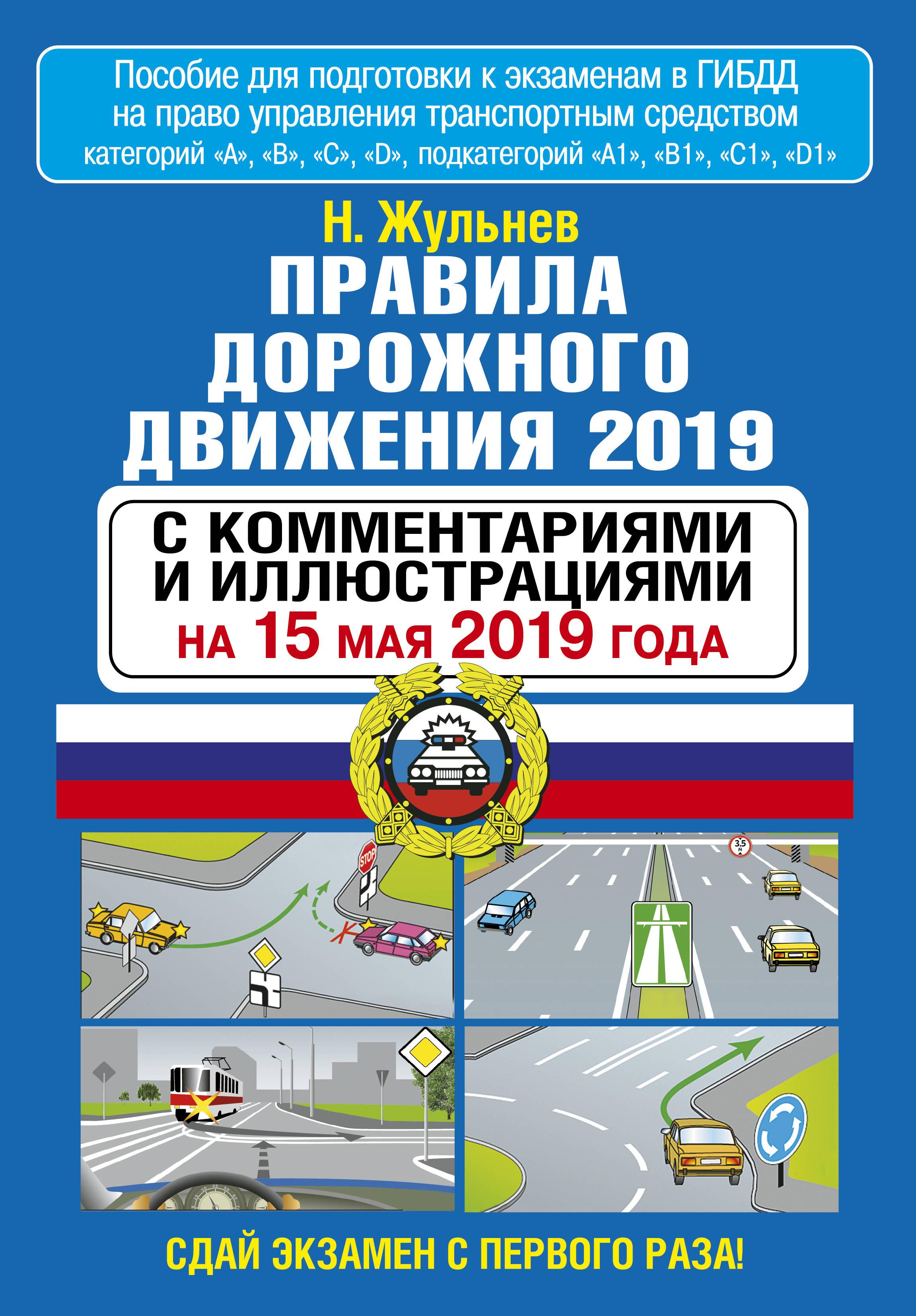 Жульнев Н.Я. Правила дорожного движения 2019 с комментариями и иллюстрациями на 15 мая 2019 года