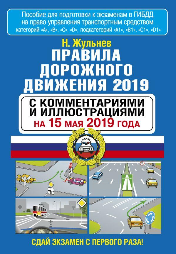 Zakazat.ru: Правила дорожного движения 2019 с комментариями и иллюстрациями на 15 мая 2019 года. Жульнев Николай Яковлевич