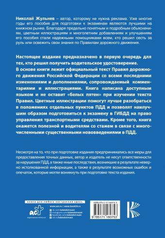 Правила дорожного движения 2019 с комментариями и иллюстрациями на 15 мая 2019 года Жульнев Н.Я.