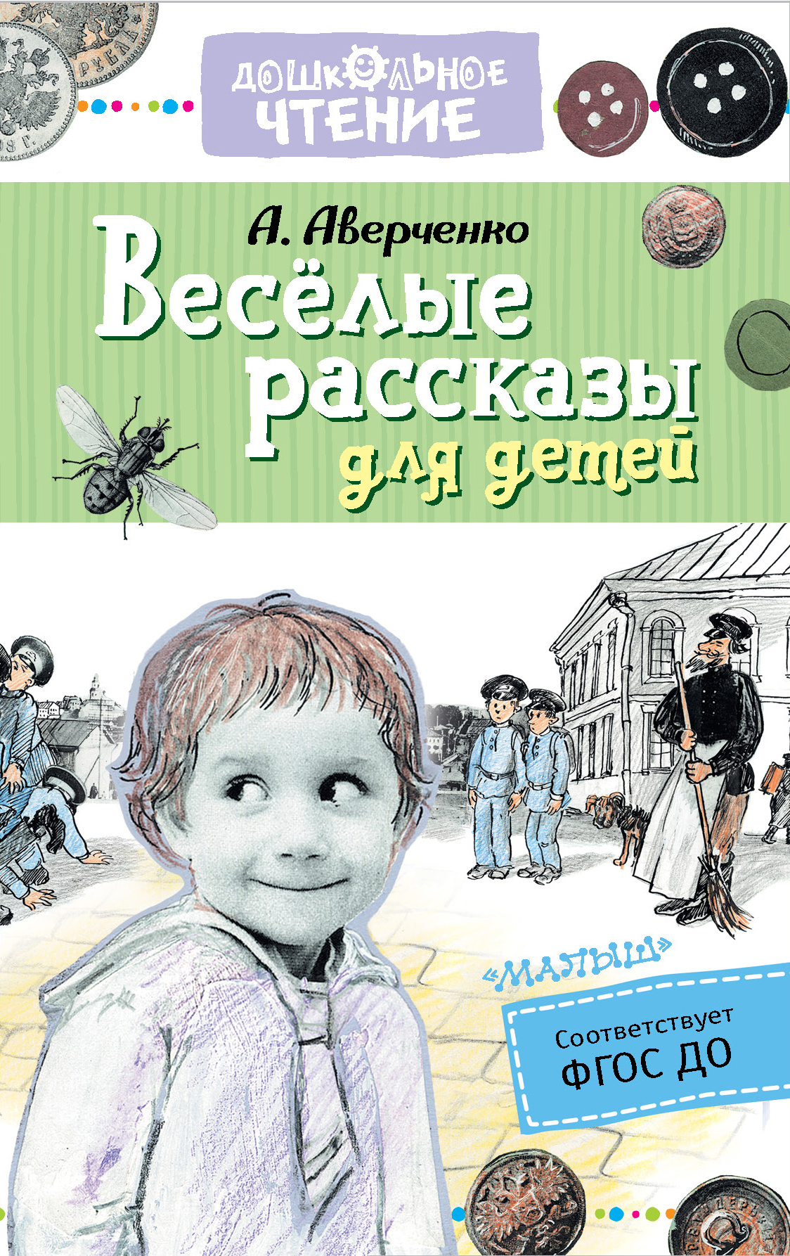 Аверченко Аркадий Тимофеевич Весёлые рассказы для детей