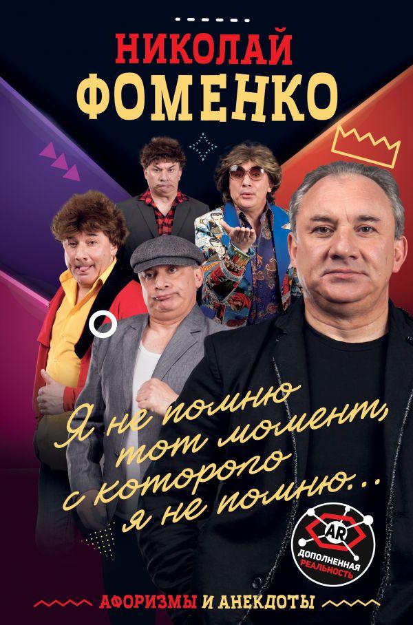 Фоменко Николай Владимирович Николай Фоменко. Афоризмы и анекдоты