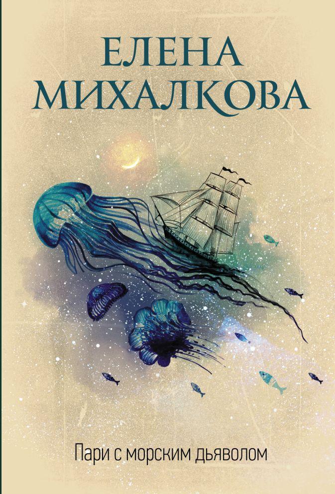 Елена Михалкова - Пари с морским дьяволом обложка книги