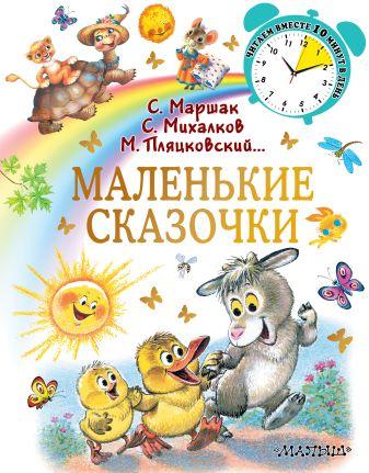 С. Маршак, С. Михалков, М. Пляцковский - Маленькие сказочки обложка книги