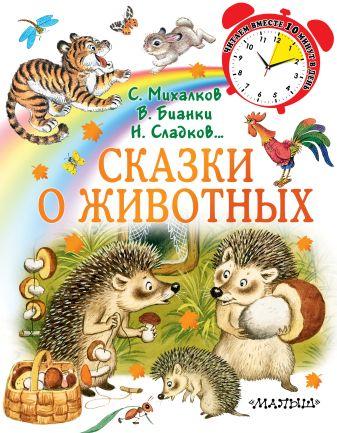 Михалков С.В., Сладков Н.И., Бианки В.В. - Сказки о животных обложка книги