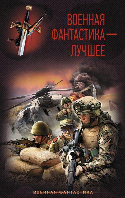 Военная фантастика – лучшее - фото 1