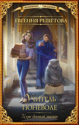 Евгения Решетова - Учитель поневоле. Курс боевой магии обложка книги
