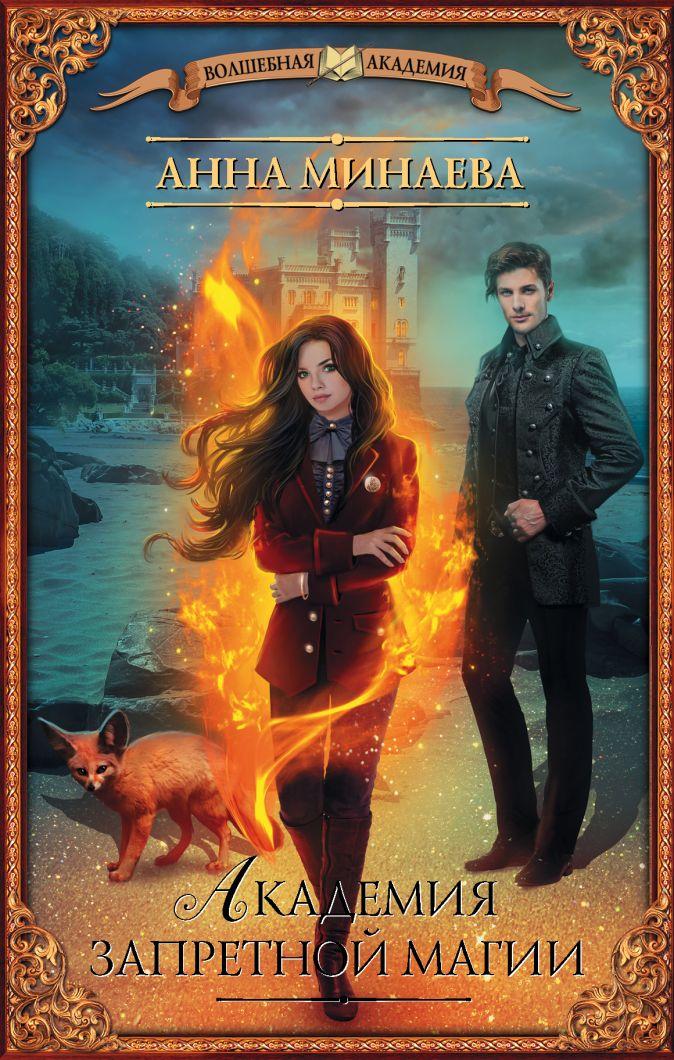 Анна Минаева - Академия запретной магии обложка книги