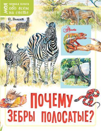 Волцит П.М. - Почему зебры полосатые? обложка книги