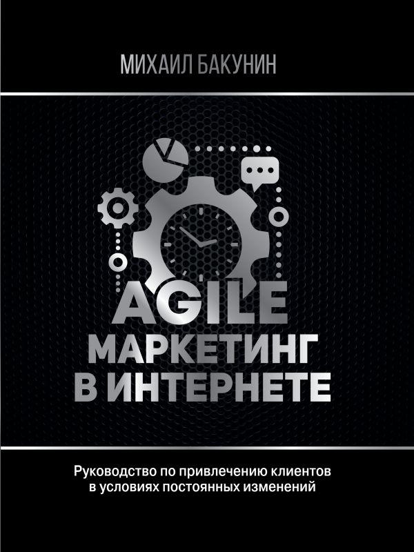 Agile-маркетинг в интернете ( Бакунин Михаил Олегович  )