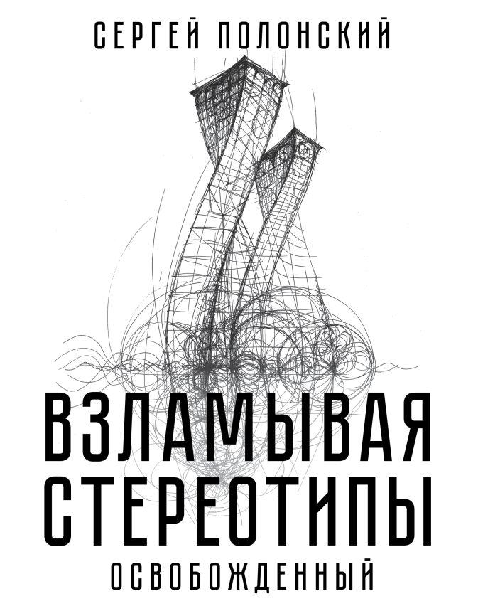 Сергей Полонский - Взламывая стереотипы. Освобожденный обложка книги