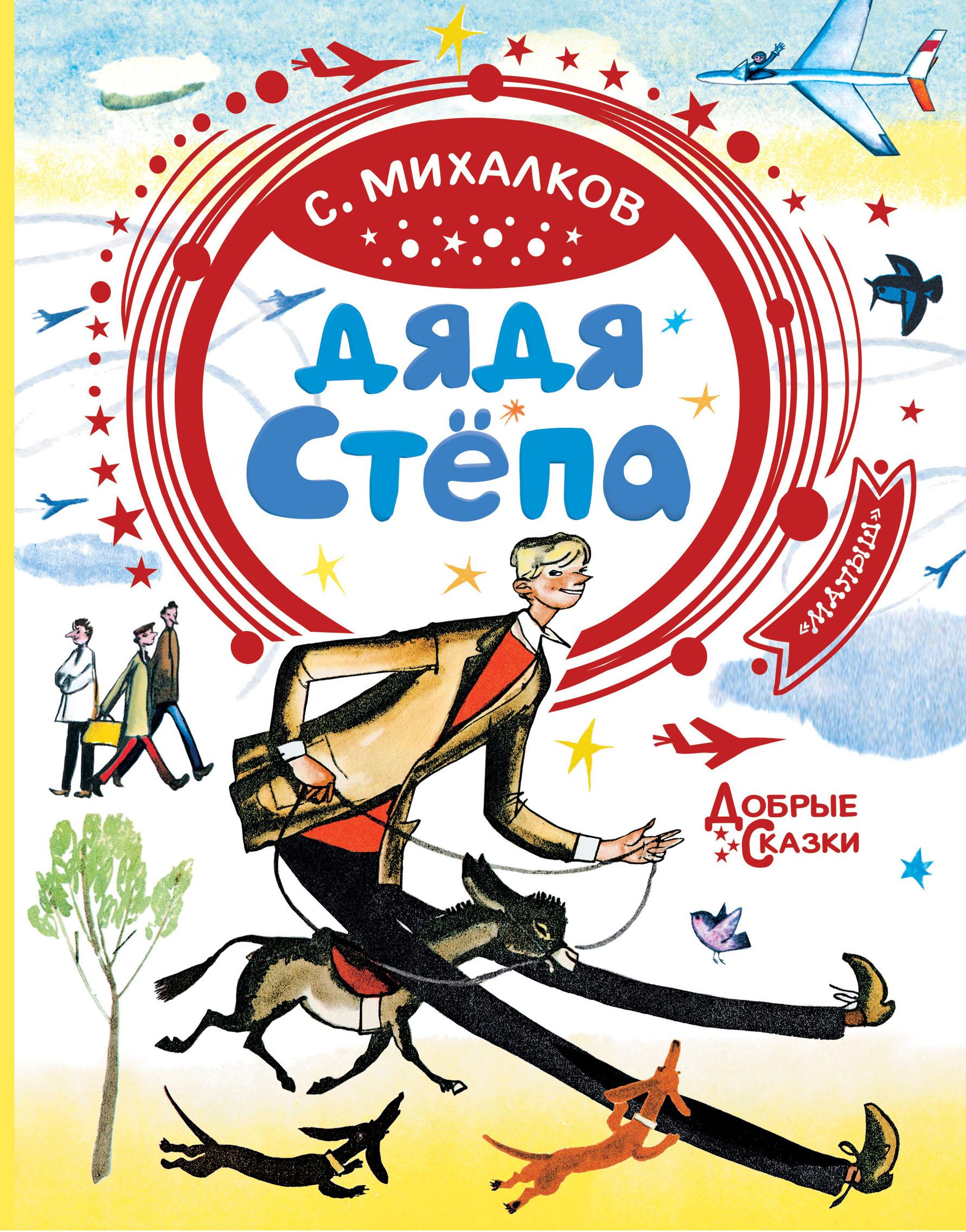 Михалков С.В. Дядя Стёпа михалков с в дядя стёпа поэма стихи