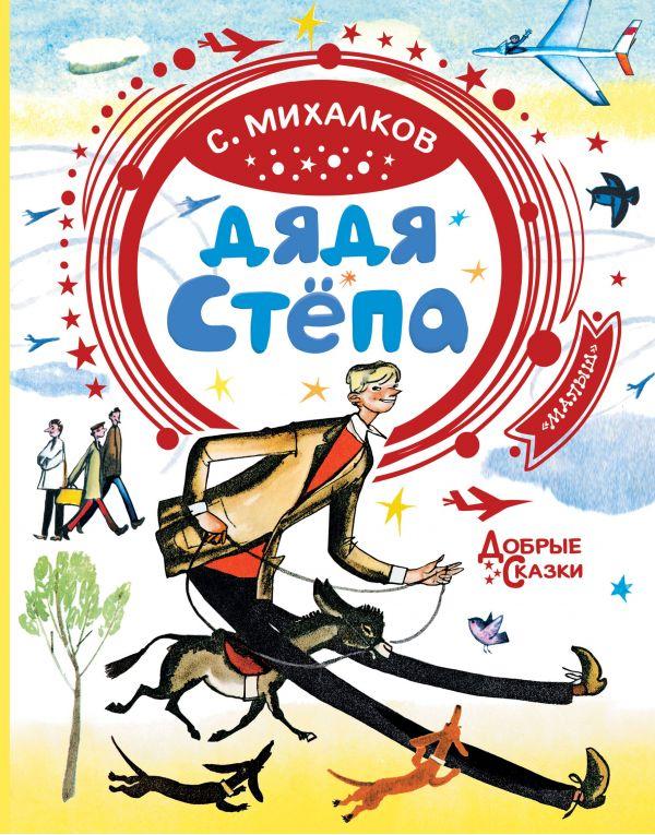 Михалков С.В. Дядя Стёпа цена 2017