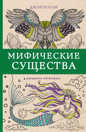 Роули Д. - Мифические существа обложка книги