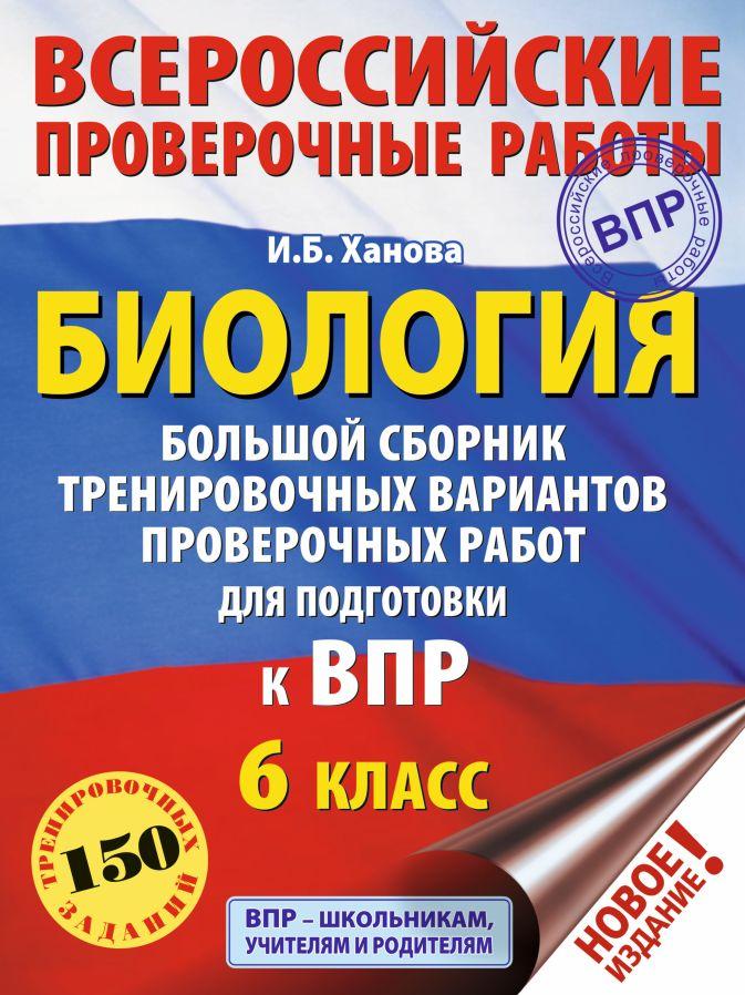 И. Б. Ханова - Биология. Большой сборник тренировочных вариантов проверочных работ для подготовки к ВПР. 6 класс обложка книги