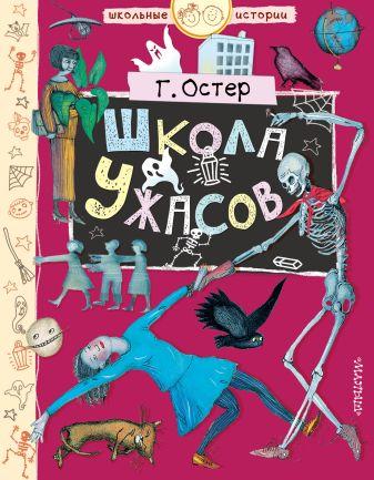 Г. Остер - Школа ужасов обложка книги