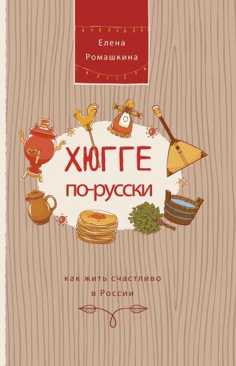 Ромашкина Е. - Хюгге по-русски. Как жить счастливо в России обложка книги